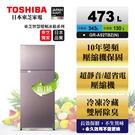 限時優惠 TOSHIBA東芝 473L變頻電冰箱 GR-A52TBZ(N)
