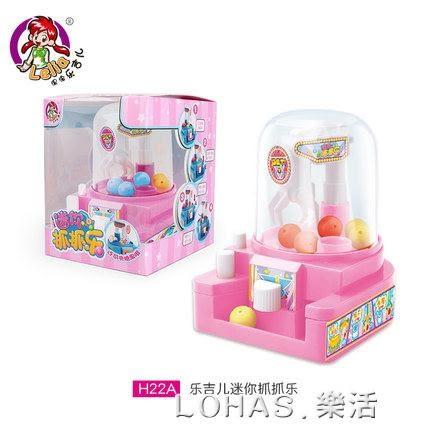 兒兒童玩具小型抓娃娃機迷你抓捕球機夾娃娃機扭蛋機夾糖果機 樂活生活館