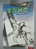 【書寶二手書T4/翻譯小說_IJK】堂吉訶德(下)_塞萬提斯