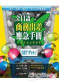 全日語商務出差應急手冊(1書 1MP3)
