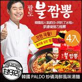 韓國  PALDO 八道 炒碼海鮮風味湯麵 (139X4) 泡麵  炒碼麵 拉麵 李連福 拜託吧冰箱 甘仔店3C配件
