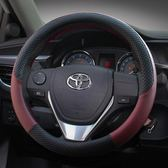 豐田卡羅拉威馳rav4雙擎榮放雷凌汽車方向盤套四通用型小車把套  『魔法鞋櫃』