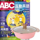 《ABC互動英語》互動下載版 1年12期 贈 頂尖廚師TOP CHEF玫瑰鑄造不沾萬用鍋24cm(適用電磁爐)