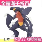 【MS-22 烈咬陸鯊】日本 Takara Tomy 烈咬陸鯊 公仔 模型 pokemon 寶可夢【小福部屋】
