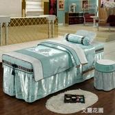 床罩四件套高檔歐式北歐風院按摩床罩套簡約羊絨提花定做QM『艾麗花園』