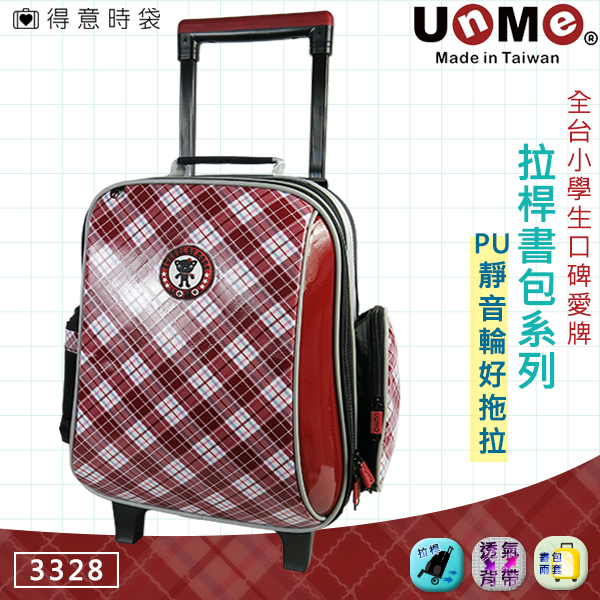 UnME 兒童拉桿書包 紅格 PU靜音輪 多格分類夾層 經典格紋 固定式拉桿背包 3328 得意時袋