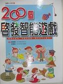 【書寶二手書T2/少年童書_D6V】200個啟發智能遊戲_張湘君