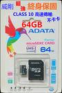 64GB威剛【CLASS 10高速記憶卡】終身保固 micro SDXC CARD記憶卡相機手機單眼行車紀錄器