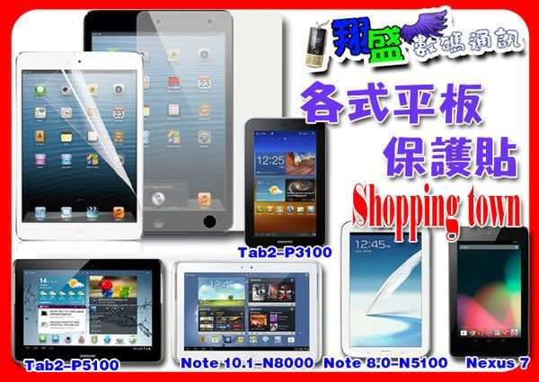 平板保護貼膜亮面霧面 IPad AIR 2 mini 2 3 Note 10.1 Tab3 Tab s Tab4 pro