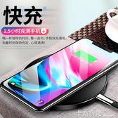 iphoneX蘋果XS無線充電器手機快充專用8plus華為小米安卓通用 卡布奇諾