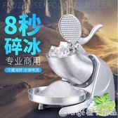 頂帥碎冰機商用奶茶店刨冰機家用小型電動壓冰打冰機雙刀制冰沙機igo  橙子精品