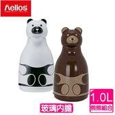 【德國helios 海利歐斯】熊熊玻璃內膽保溫瓶對組(1.0l)