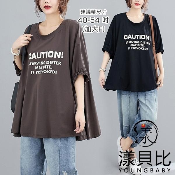 【YOUNGBABY中大碼】CAUTION荷葉袖口傘狀休閒上衣.黑/褐