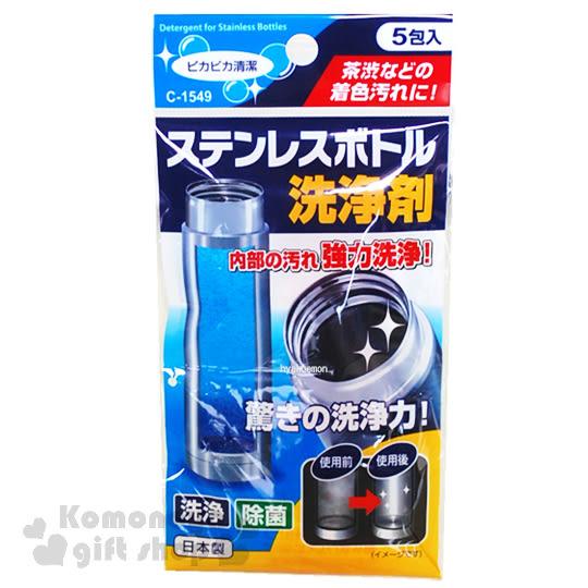 〔小禮堂〕日本不動化學 日製不鏽鋼保溫瓶清洗劑《藍.5包入》每包5g 4984324-01549