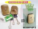 2207UP-03 金冠 GOLDENKING 白鐵全鈦金 輔助鎖60MM 葉片鑰匙 門鎖 門閂 木門