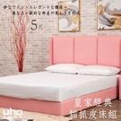 床組【UHO】皇家經典貓抓皮革二件床組(床頭片+床底)-5尺雙人