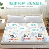 隔尿墊超大號嬰兒防水床墊可洗純棉成人床單大號180床笠200床罩 早秋最低價促銷igo