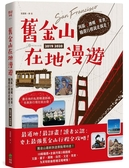 (二手書)舊金山在地漫遊:灣區X酒鄉X美食,精選行程說走就走!2019-2020