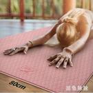 加厚防滑瑜伽墊女加長初學者男加寬80cm瑜珈健身墊三件套 PA2250『黑色妹妹』