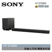 【限時加購價+24期0利率】SONY HT-ST5000 家庭劇院 SOUNDBAR 公司貨