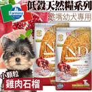 【培菓平價寵物網】(送購物金600元) 法米納Farmina》ND低穀挑嘴幼犬天然糧雞肉石榴(小顆粒)-7kg