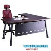 高級 辦公桌 A9B-160E 主桌 + A9B-90E 側桌 深胡桃 /組