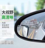 高清倒車鏡汽車后視鏡小圓鏡盲點鏡廣角鏡扇形可調節反光輔助鏡