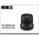★相機王★Fujifilm XF 50mm F2 R WR 黑色 平行輸入