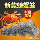 可摺疊彈性彈簧螃蟹籠 甲魚籠蝦籠圓形泥鰍黃鱔籠海水淡水大閘蟹 HM 范思蓮恩