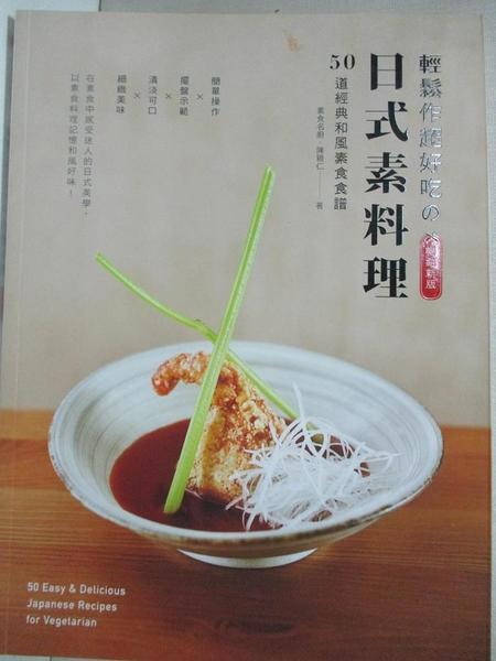 【書寶二手書T1/餐飲_DIP】輕鬆作超好吃的日式素料理:50道經典和風素食食譜(暢銷新版)_