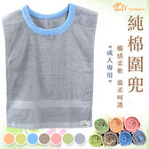 100%純棉 大人 成人圍兜 素色款 台灣製 雙星