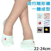 襪套 精梳棉繡花止滑隱形女襪 繡花圖案系列  隱形襪 止滑  襪套