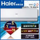 免運費+基本安裝 Haier海爾 9-11坪 冷暖 變頻 分離式空調/分離式冷氣 TD-NH67A/TD-AH67A