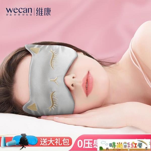 睡眠眼罩 真絲眼罩睡眠遮光透氣女男士可愛緩解眼疲勞睡覺學生冰敷冰袋午休 彩紅屋
