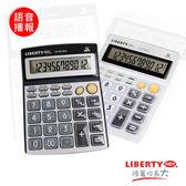 【LIBERTY利百代】算數達人-12位數多功能大型語音計算機LB-5010