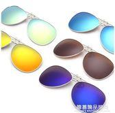 太陽鏡偏光鏡墨鏡夾片蛤蟆鏡男女夜視鏡片式開車司機釣魚眼鏡
