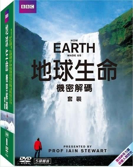 BBC 地球生命機密解碼 套裝 DVD 5片裝  (購潮8)