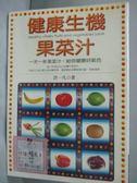 【書寶二手書T2/養生_LGI】健康生機果菜汁_許一凡