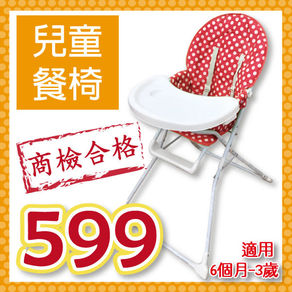 貝斯特❀【B1009】兒童餐桌椅/兒童座椅/寶寶餐椅/高腳椅/嬰兒椅/用餐椅/摺疊餐椅兒童多功能餐椅