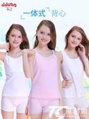 女童內衣 女童小背心吊帶式小女孩純棉內衣學生兒童發育期9-12-13-15歲大童 TC原創館