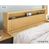 【森可家居】維達5尺床頭箱(附插座) 8JX301-1 收納置物 被櫥頭