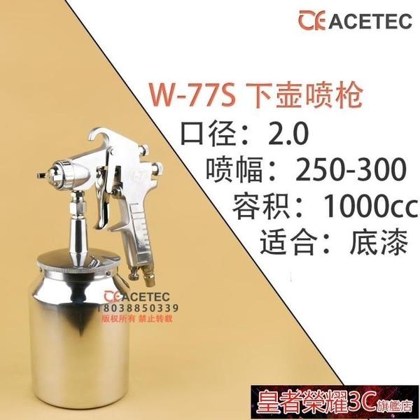 噴槍 氣動油漆W-77底漆噴槍噴漆槍上下壺汽車油漆木工家具噴涂繪高霧化YTL