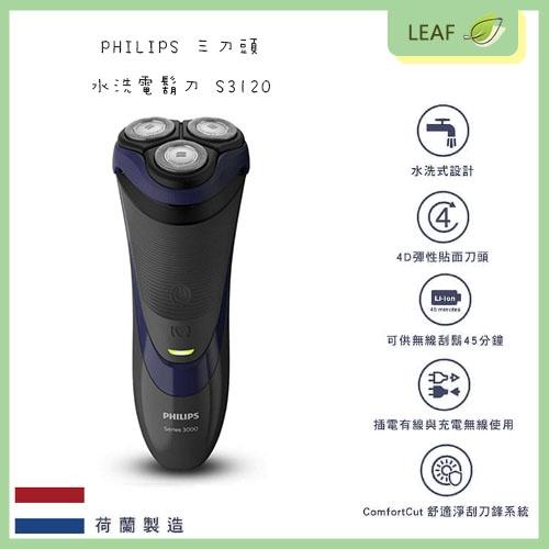 【全新現貨】飛利浦 PHILIPS S3120 三刀頭 水洗電動刮鬍刀 電鬍刀 荷蘭製造 臉部曲線自動調整角度