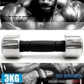 電鍍3公斤啞鈴(橡膠握把)單支3KG啞鈴=6.6磅電鍍啞鈴.重力舉重量訓練.運動健身器材.推薦哪裡買