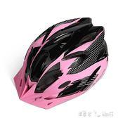 酷騎自行車頭盔輕量一體成型山地車安全帽公路車騎行裝備男女 「潔思米」