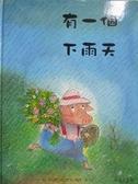 【書寶二手書T9/少年童書_ZER】有一個下雨天_林芳萍, 弗拉瑞.