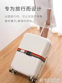 行李箱綁帶托運加固帶出差旅行必備密碼鎖拉桿箱一字非十字打包帶  快意購物網