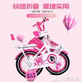 兒童自行車女孩2-3-4-6-7-8-9-10歲寶寶腳踏單車男孩小孩童車 DF 巴黎衣櫃