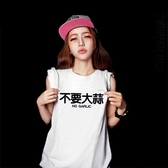 不要大蒜NO GARLIC短袖T恤-2色 中文文字潮漢字趣味幽默禮物廢話餐廳飲料點菜t shirt Gildan 390