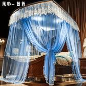 北極絨U型伸縮蚊帳 三開門不鏽鋼加高落地宮廷1.5m1.8米床雙人家用 蚊帳 藍嵐